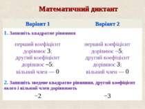 Математичний диктант Варiант 1 Варiант 2 1. Запишiть квадратне рiвняння перши...