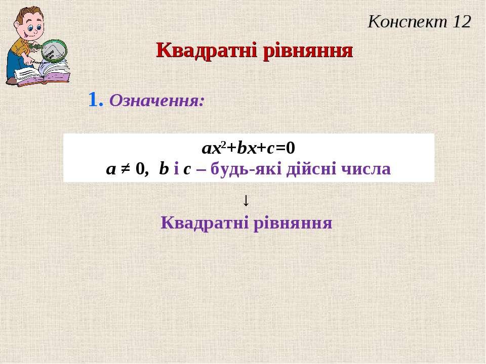 ax2+bx+c=0 a ≠ 0, b і c – будь-які дійсні числа