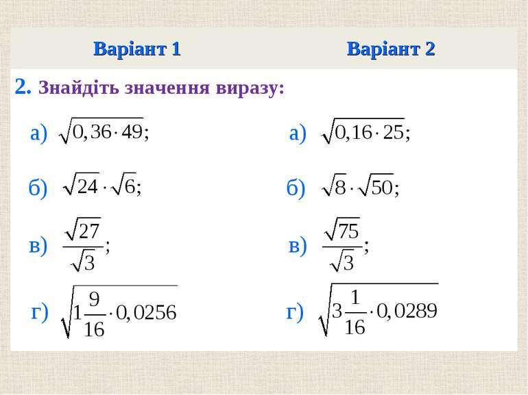 Варiант 1 Варiант 2 2. Знайдiть значення виразу: