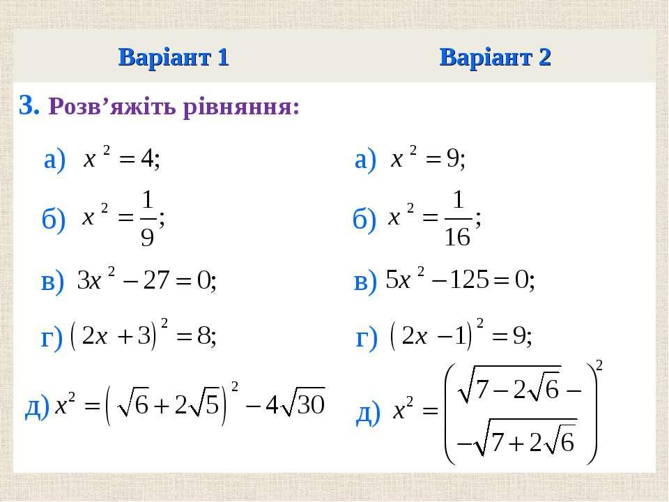 Варiант 1 Варiант 2 3. Розв'яжiть рiвняння: