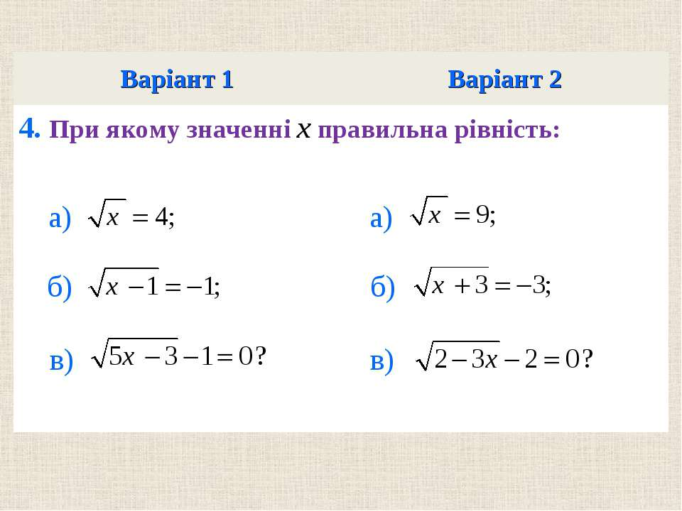 Варiант 1 Варiант 2 4. При якому значеннi x правильна рiвнiсть: