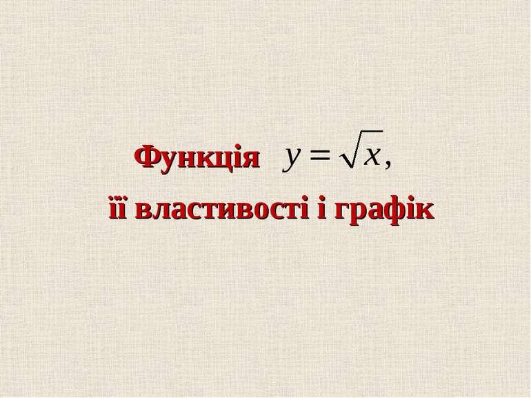 Функцiя її властивостi i графiк