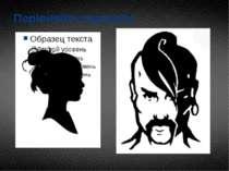 Порівняйте портрети