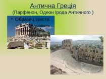 Антична Греція (Парфенон, Одеон Ірода Античного )