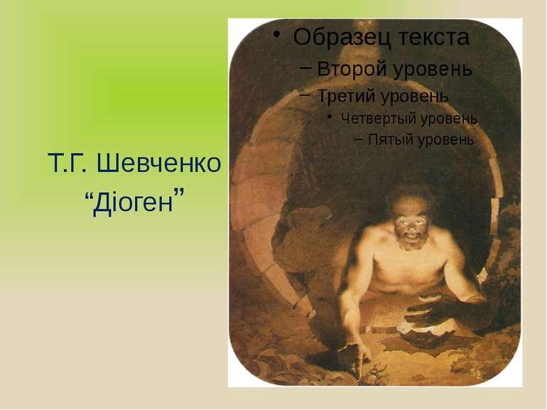 """Т.Г. Шевченко """"Діоген"""""""