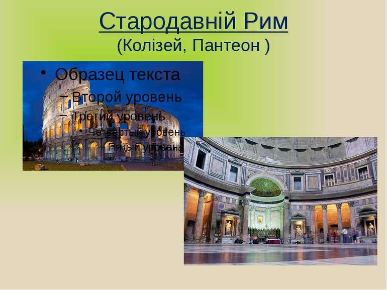 Стародавній Рим (Колізей, Пантеон )