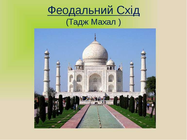 Феодальний Схід (Тадж Махал )