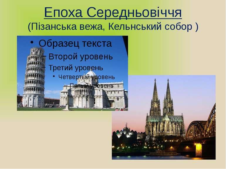 Епоха Середньовіччя (Пізанська вежа, Кельнський собор )