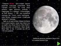 Поверхня Місяця була вперше описана видатним польським астрономом Яном Гевелі...