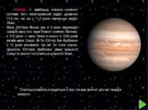 Юпітер — найбільша планета сонячної системи. його екваторіальний радіус дорів...