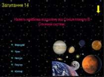 Меркурій Уран Нептун Плутон Юпітер Назвіть найбільш віддалену від Сонця плане...