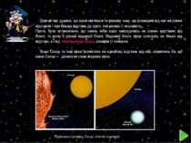 Довгий час думали, що зірки світяться по-різному тому, що розміщені від нас н...