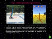Гномон –найдавніший пристрій для визначення часу Древні астрономи застосовува...
