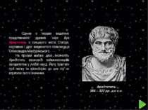 Одним з перших видатних представників древніх наук був Аристотель з грецького...
