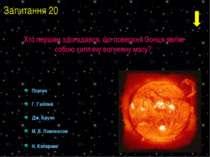 Платон Г. Галілей Дж. Бруно М. В. Ломоносов Н. Коперник Хто першим здогадався...