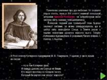 Помилкове уявлення про рух небесних тіл існувало кілька століть, поки в XVI с...