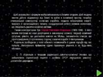 Щоб розрахунки і формули матеріалізувались в космічні апарати, щоб людина змо...