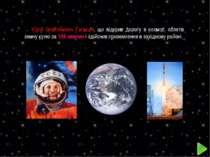 Юрій Олексійович Гагарин, що відкрив дорогу в космос, облетів земну кулю за 1...