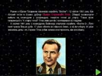 """Разом з Юрієм Гагариним освоював корабель """"Восток"""" і 12 квітня 1961 року був ..."""
