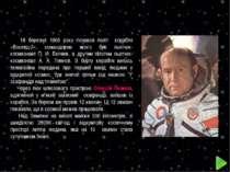 18 березня 1965 року почався політ корабля «Восход-2», командиром якого був л...