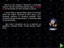 Відстані до зірок величезні і вимірювати їх кілометрами незручно, тому вчені ...