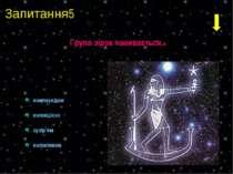 Запитання5 Група зірок називається... компаундом колекцією сузір'ям колективом