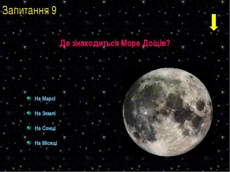 Де знаходиться Море Дощів? На Марсі На Землі На Сонці На Місяці Запитання 9