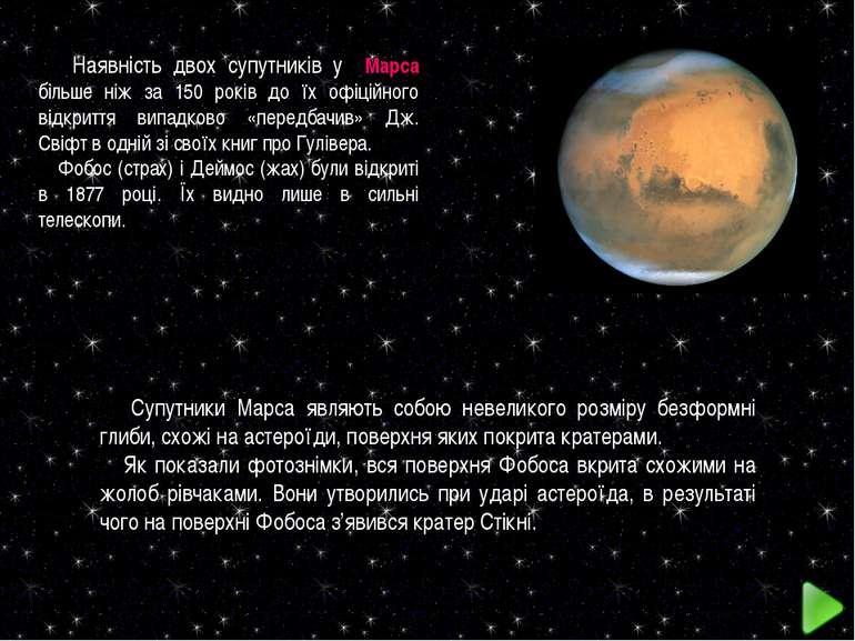 Наявність двох супутників у Марса більше ніж за 150 років до їх офіційного ві...