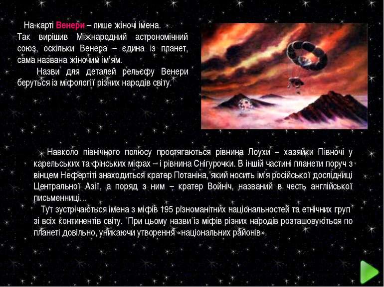 На карті Венери – лише жіночі імена. Так вирішив Міжнародний астрономічний со...
