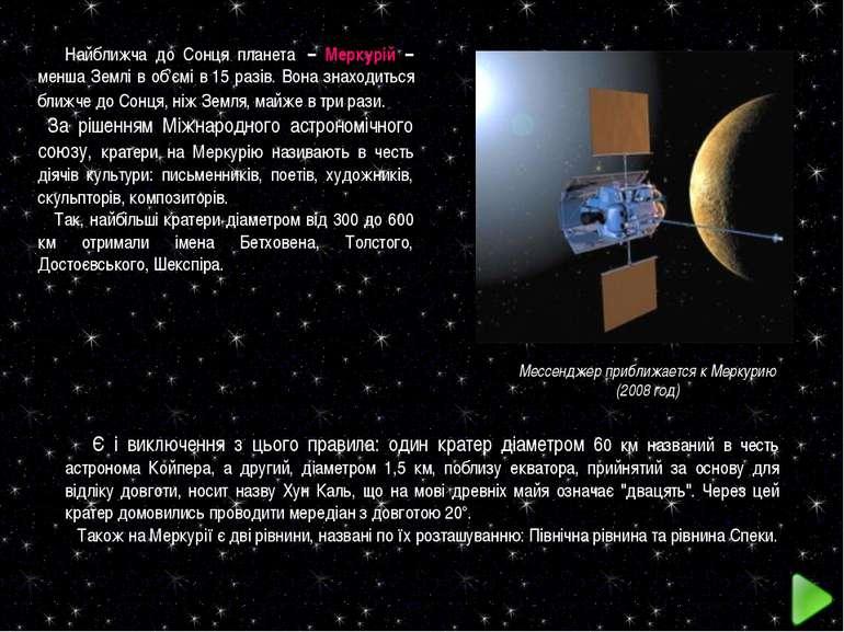 Найближча до Сонця планета – Меркурій – менша Землі в об'ємі в15 разів. Вон...