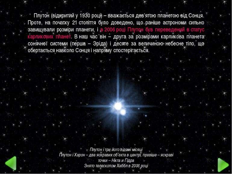 Плутон і три його відомі місяці Плутон і Харон – два яскравих об'єкта вцентр...
