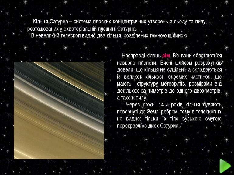 Кільця Сатурна– система плоских концентричних утворень з льоду та пилу, розт...