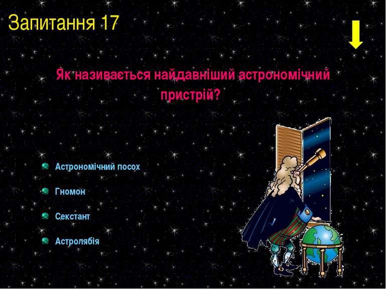 Запитання 17 Як називається найдавніший астрономічний пристрій? Астрономічний...