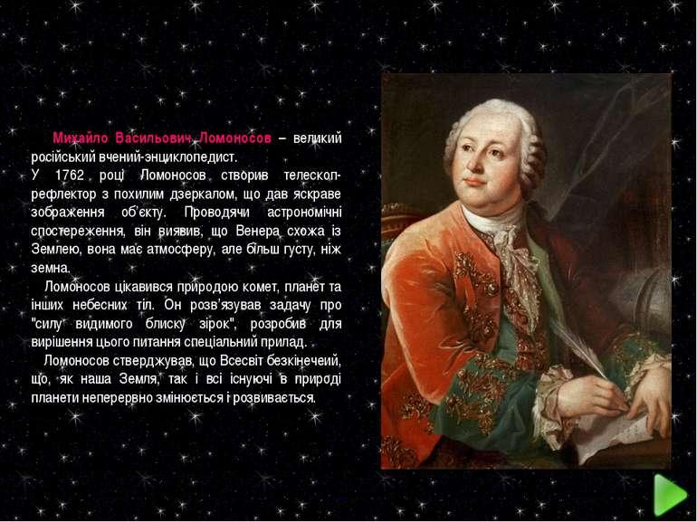 Михайло Васильович Ломоносов – великий російський вчений-энциклопедист. У 176...