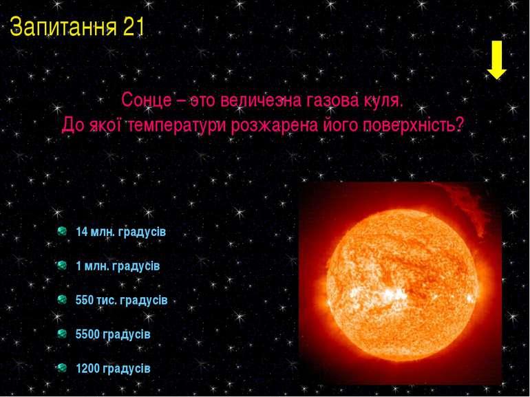 14 млн. градусів 1 млн. градусів 550 тис. градусів 5500 градусів 1200 градусі...