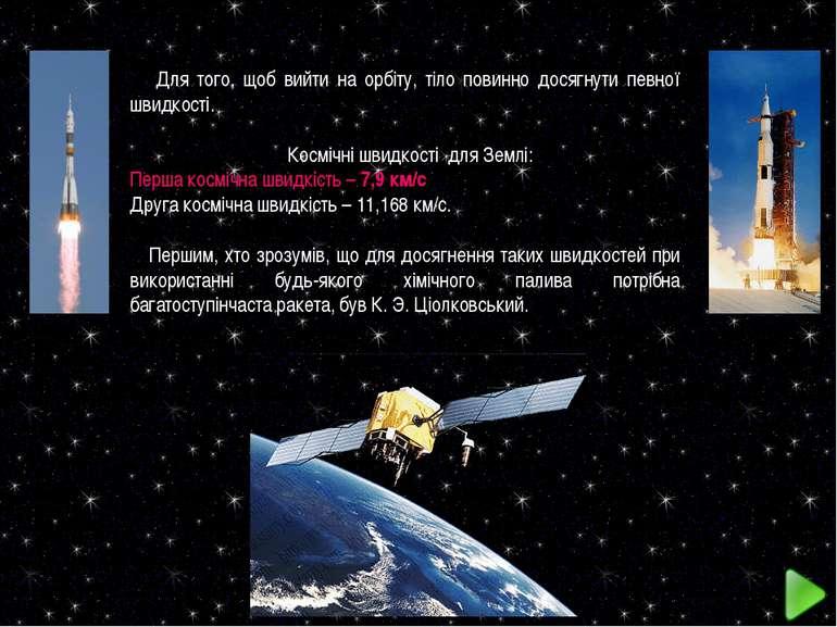 Для того, щоб вийти на орбіту, тіло повинно досягнути певної швидкості. Космі...