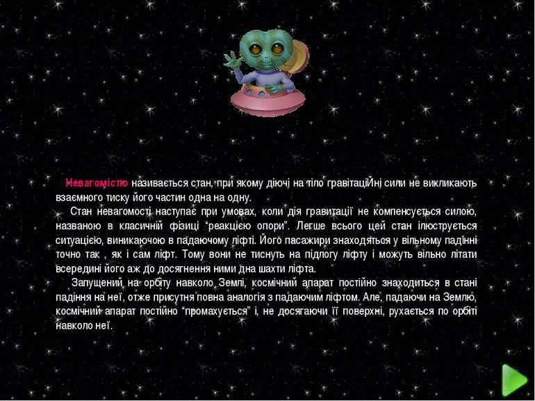Невагомістю називається стан, при якому діючі на тіло гравітаціЙні сили не ви...
