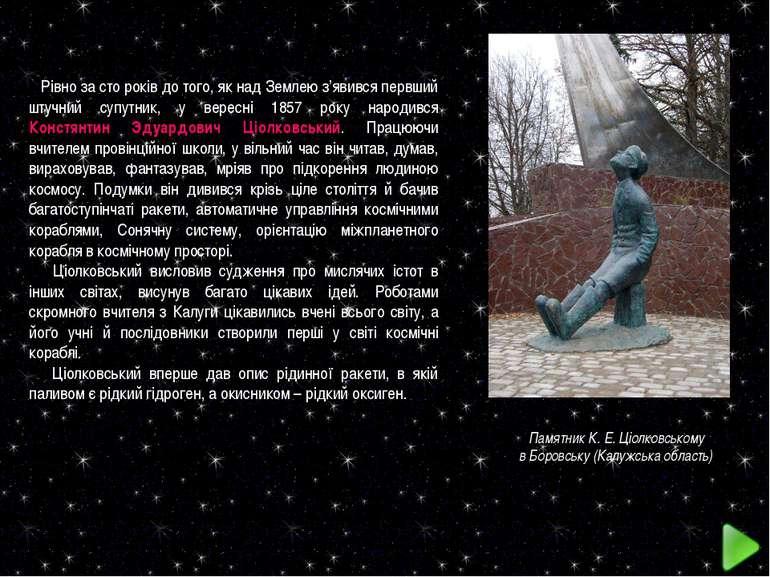 Рівно за сто років до того, як над Землею з'явився первший штучний супутник, ...