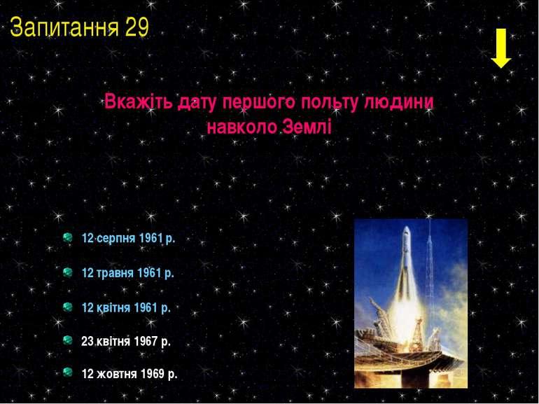 12 серпня 1961 р. 12 травня 1961 р. 12 квітня 1961 р. 23 квітня 1967 р. 12 жо...
