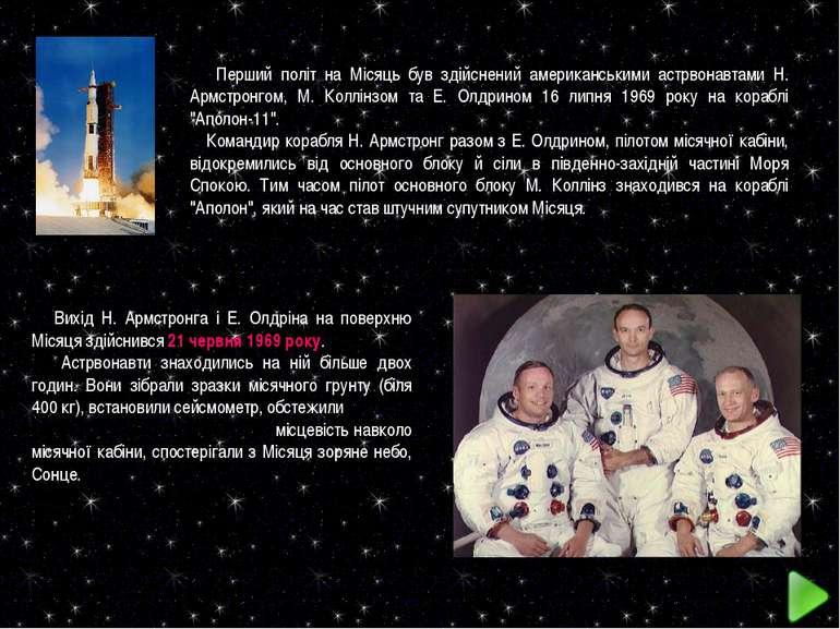 Перший політ на Місяць був здійснений американськими астрвонавтами Н. Армстро...