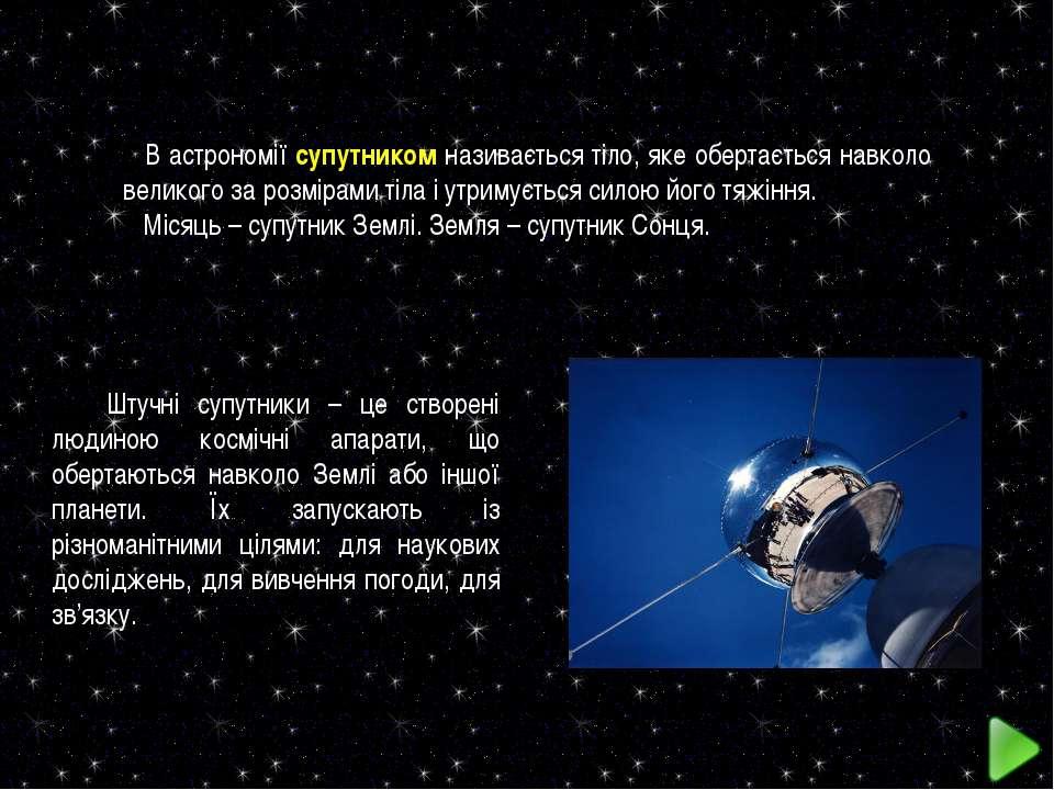 В астрономії супутником називається тіло, яке обертається навколо великого за...