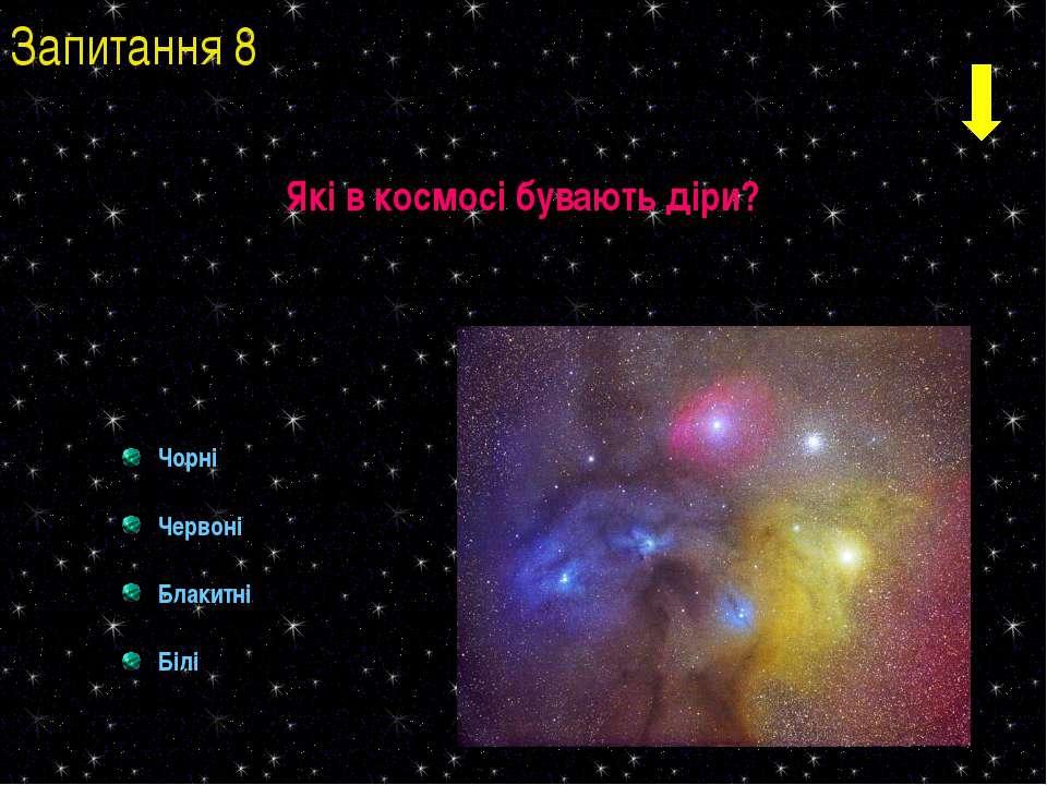 Які в космосі бувають діри? Чорні Червоні Блакитні Білі Запитання 8