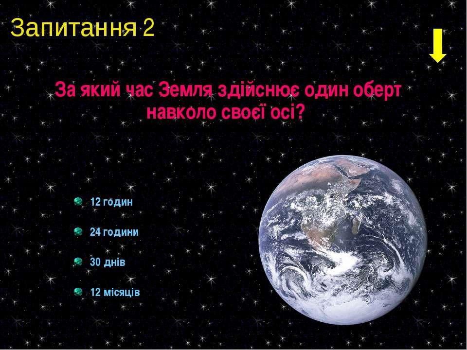 Запитання 2 За який час Земля здійснює один оберт навколо своєї осі? 12 годин...
