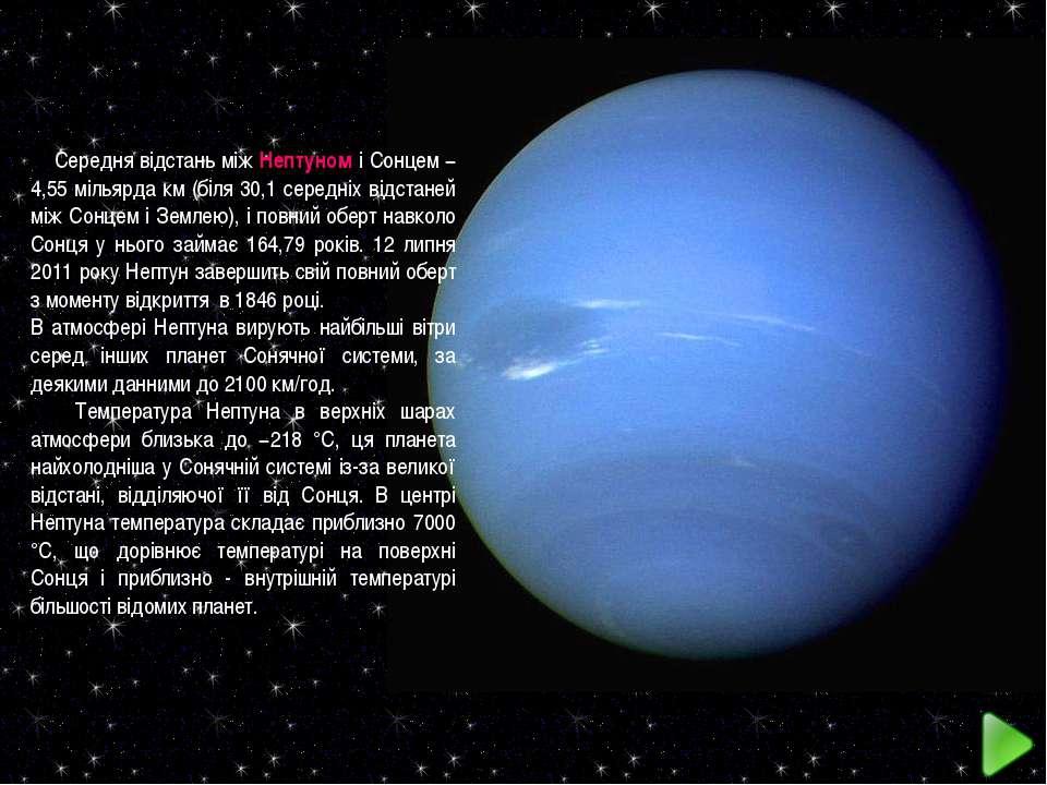 Середня відстань між Нептуном і Сонцем − 4,55 мільярда км (біля 30,1 середніх...