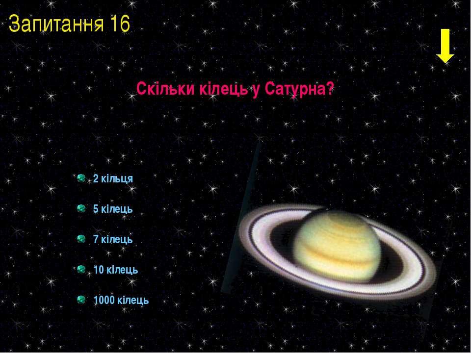 2 кільця 5 кілець 7 кілець 10 кілець 1000 кілець Скільки кілець у Сатурна? За...