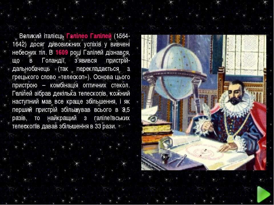 Великий італієць Галілео Галілей (1564-1642) досяг дивовижних успіхів у вивче...