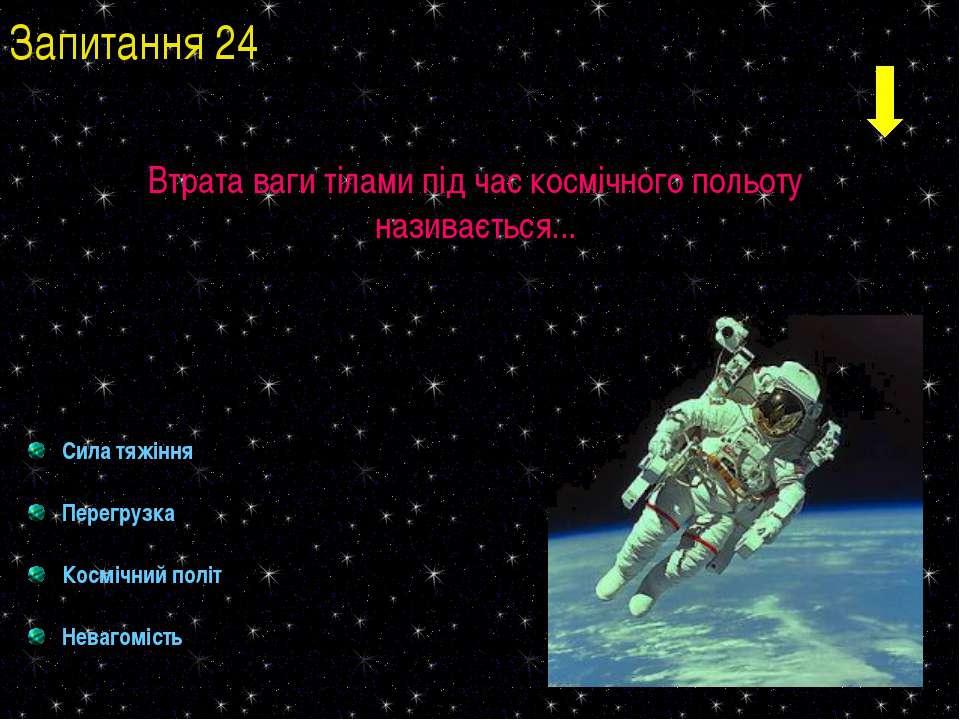 Сила тяжіння Перегрузка Космічний політ Невагомість Втрата ваги тілами під ча...