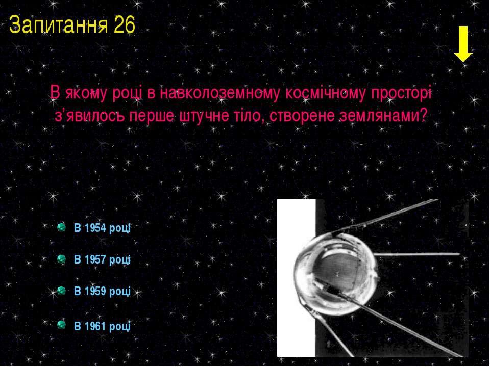 В 1954 році В 1957 році В 1959 році В 1961 році В якому році в навколоземному...