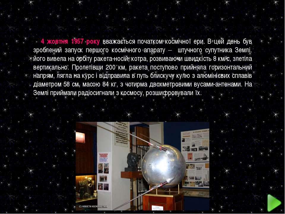 4 жовтня 1957 року вважається початком космічної ери. В цей день був зроблени...