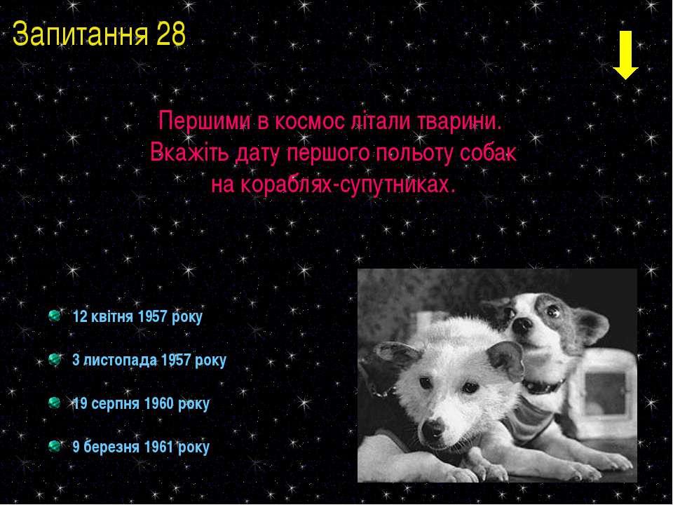 12 квітня 1957 року 3 листопада 1957 року 19 серпня 1960 року 9 березня 1961 ...